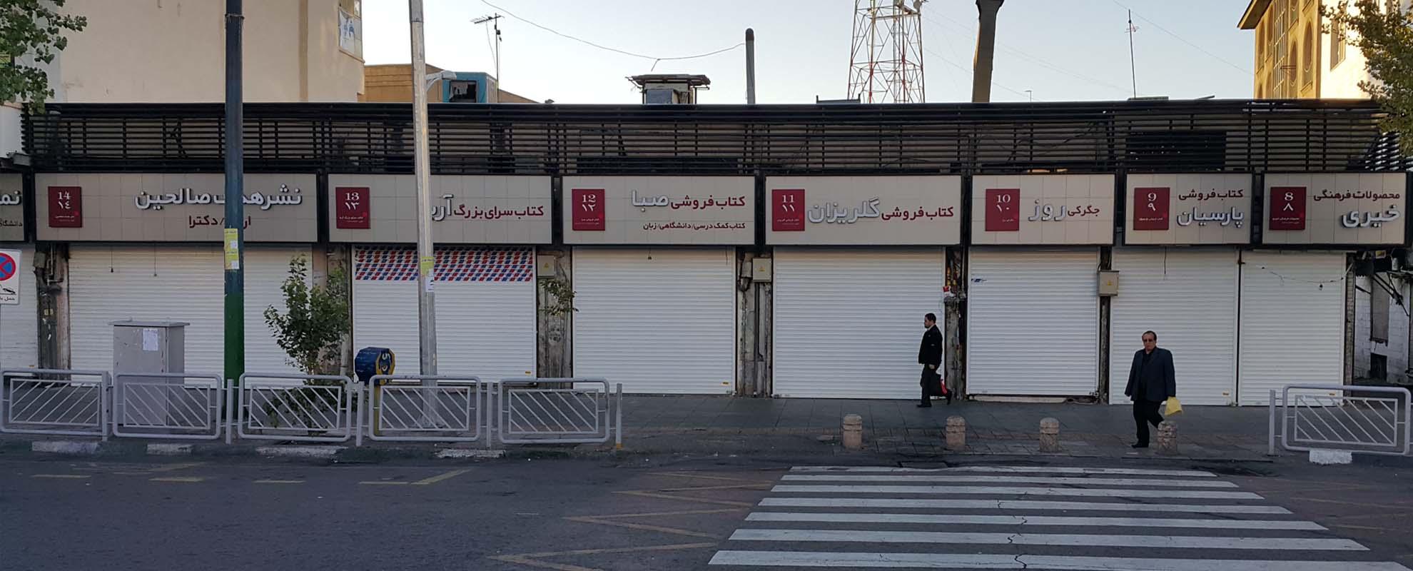 تابلوهای میدان انقلاب2 -از سوابق کار در نیکدل سازنده تابلو های تبلیغاتی-موسویها
