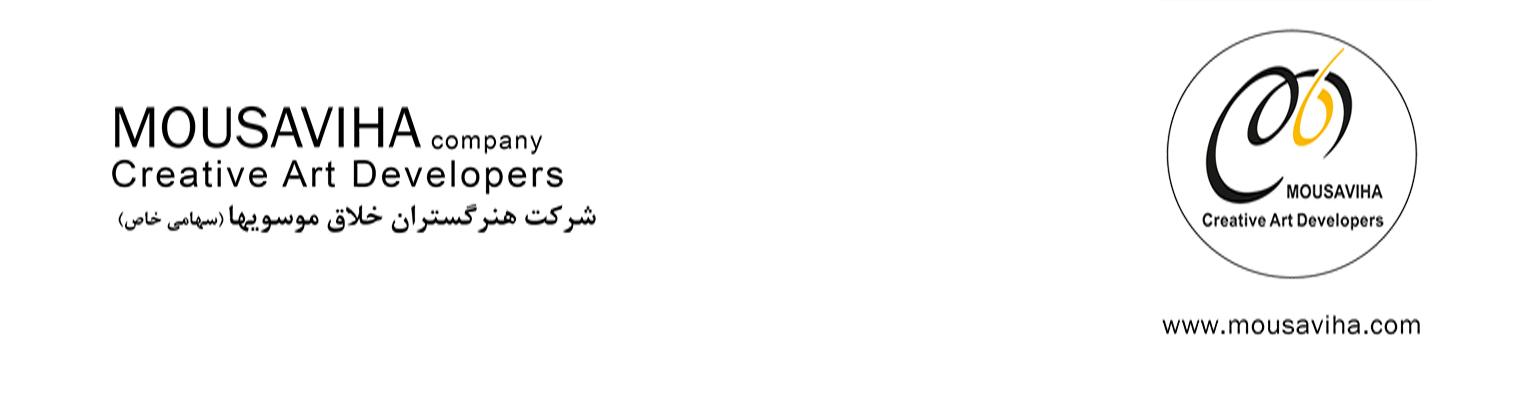 شرکت موسویها هنرگستران خلاق