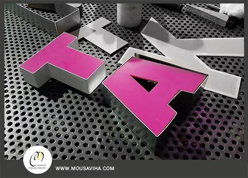 حروف برجسته-شرکت موسویها (13)