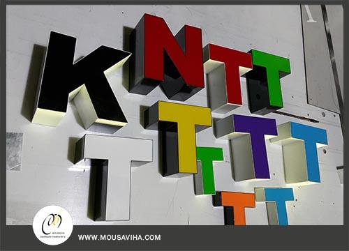 حروف برجسته-شرکت موسویها (3)