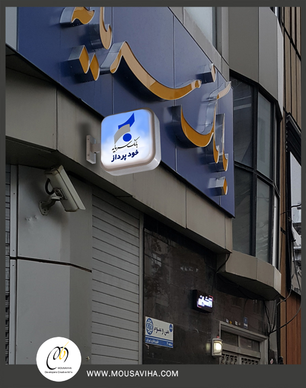 تابلو دوطرفه بک لایت خودپرداز بانک سرمایه