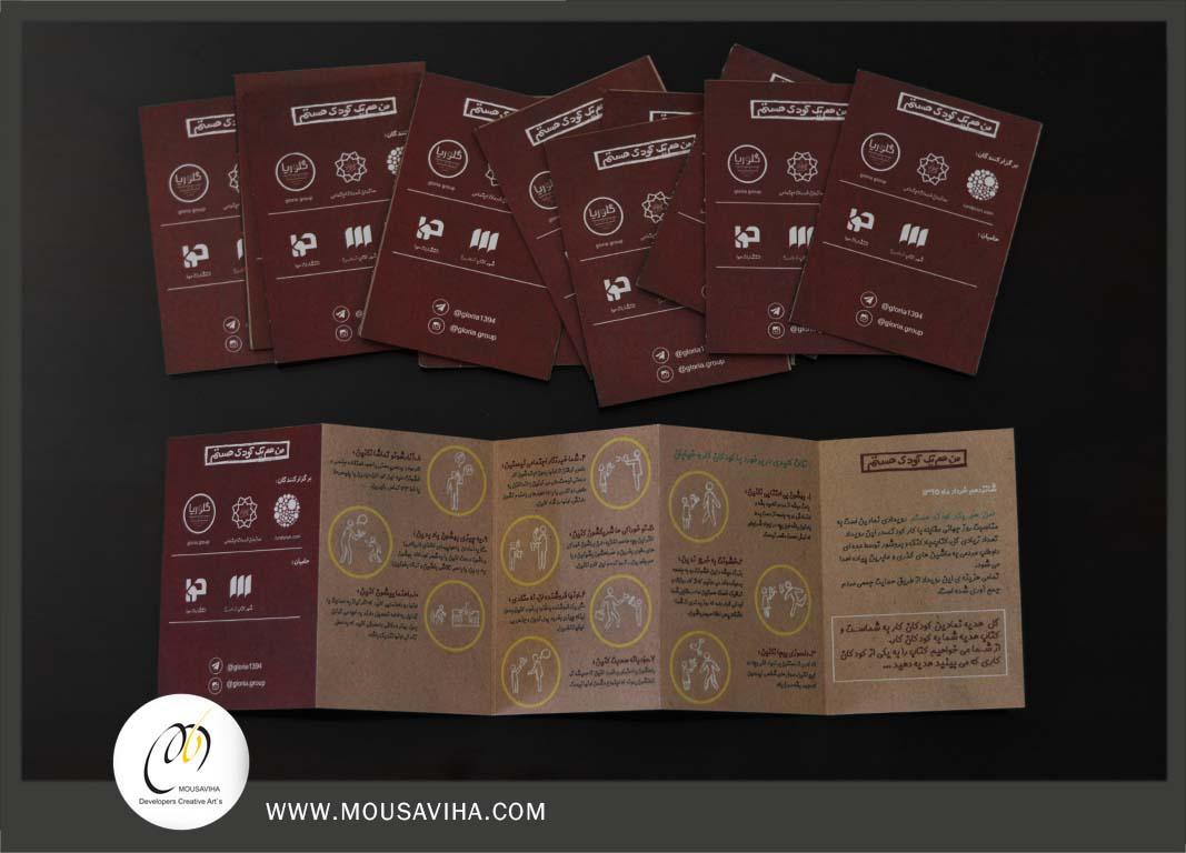 طراحی گرافیک-شرکت موسویها (1)