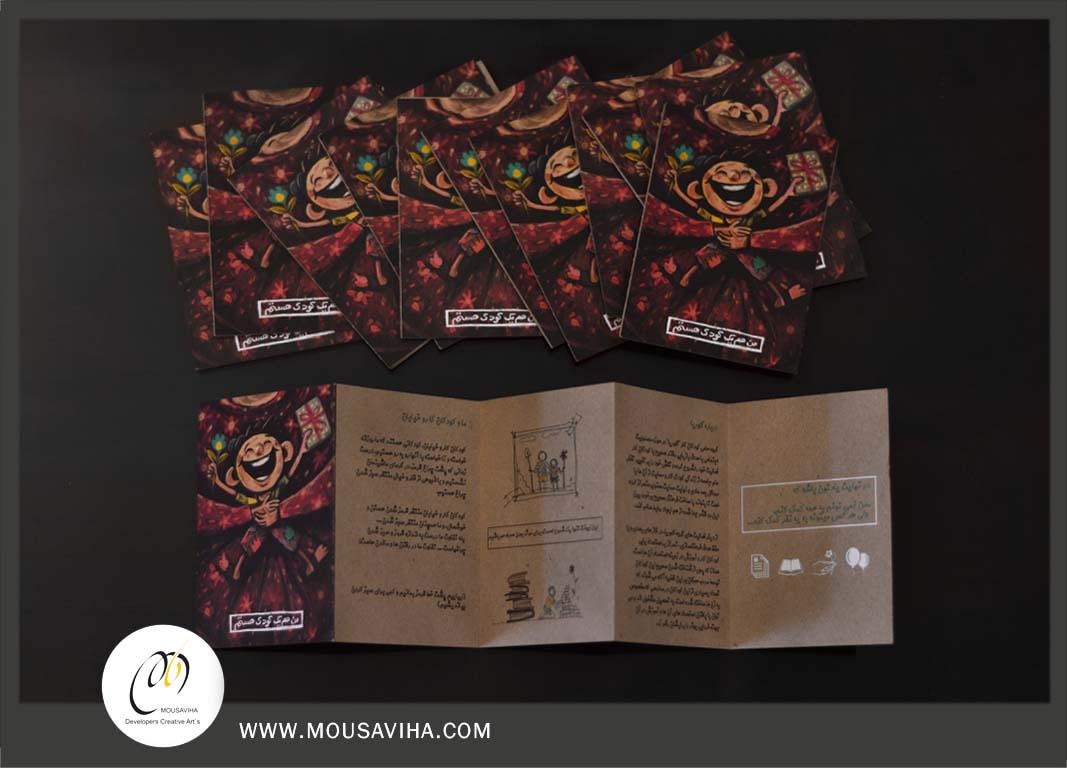 طراحی گرافیک-شرکت موسویها (2)
