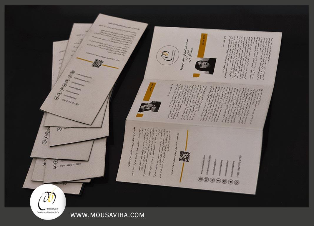 طراحی گرافیک-شرکت موسویها (7)