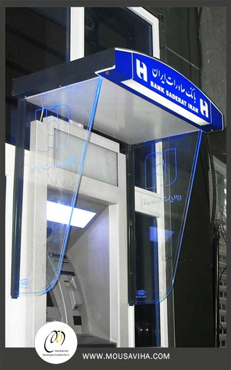 کاور-سایبان خودپرداز-از سوابق نیکدل سازنده تابلوهای تبلیغاتی -موسویها(4)
