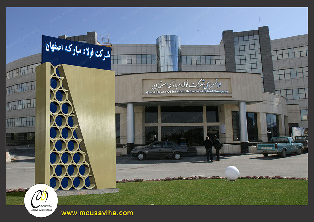استندفضای باز-تندیس سازمانی-شرکت موسویها (1)