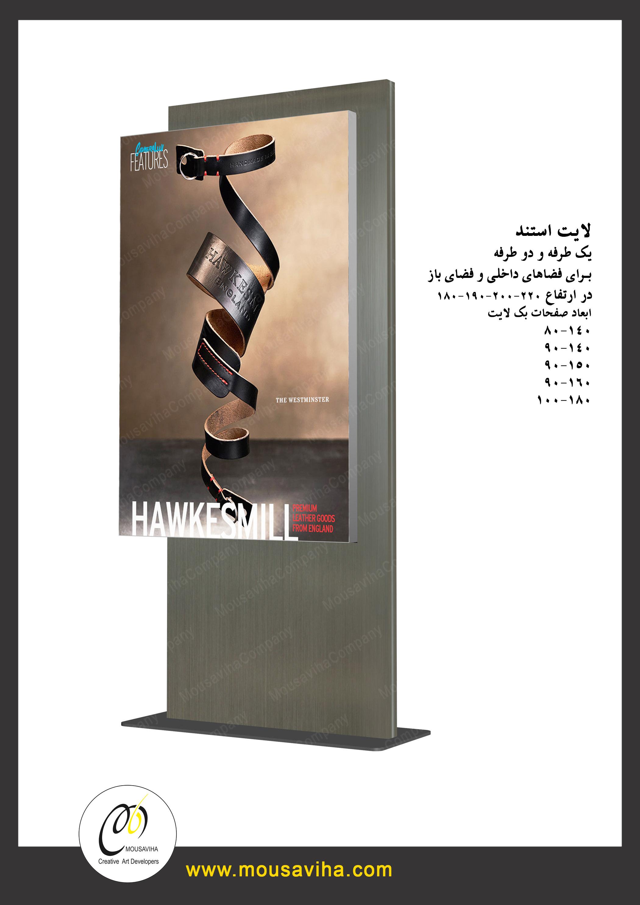 استند بک لیت فروشگاهی-شرکت موسویها (11)