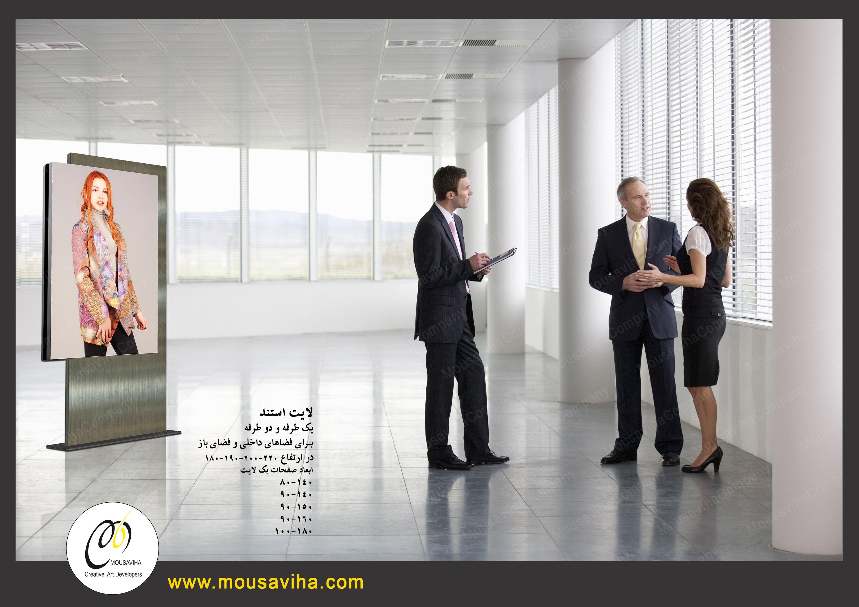 استند بک لیت فروشگاهی-شرکت موسویها (2)
