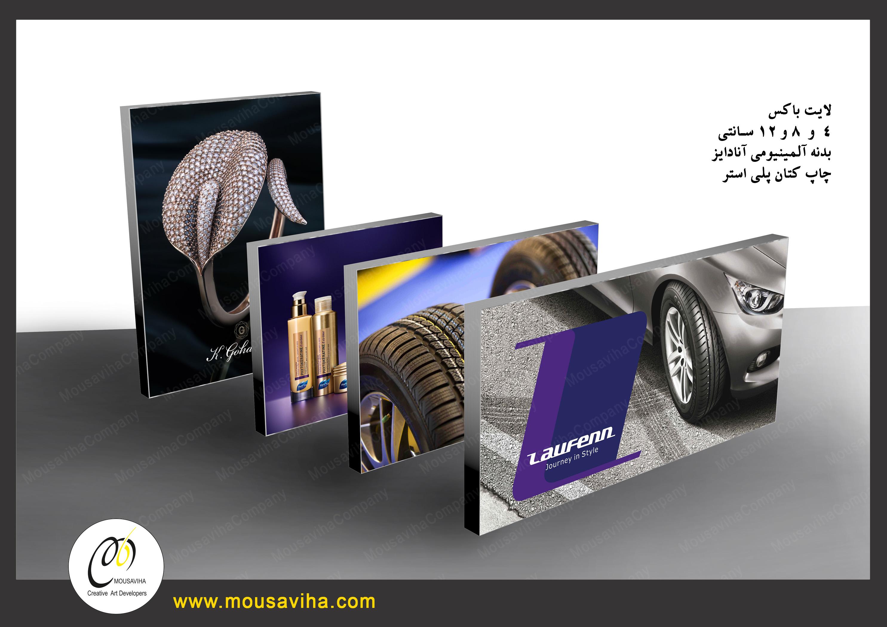 استند بک لیت فروشگاهی-شرکت موسویها (4)