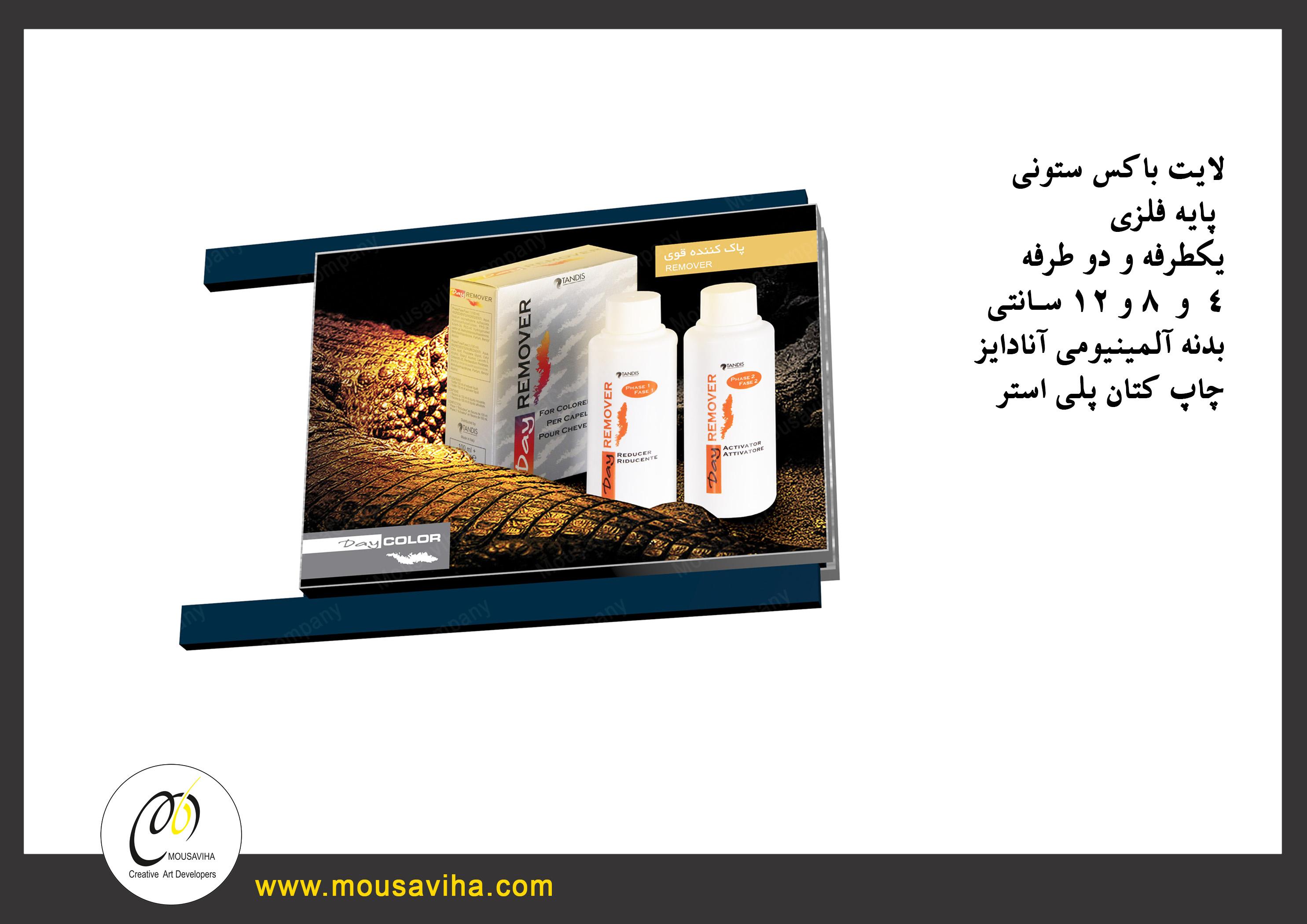 استند بک لیت فروشگاهی-شرکت موسویها (6)