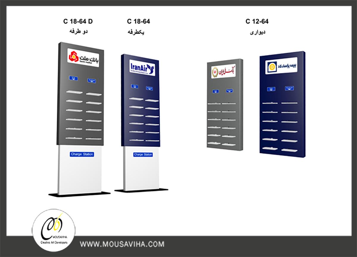 شارژر موبایل یکطرفه دیواری، شارژر موبایل یکطرفه پایه دار ،شارژر موبایل دوطرفه پایه دار،12 پورت و 24 پورت اماکن عمومی