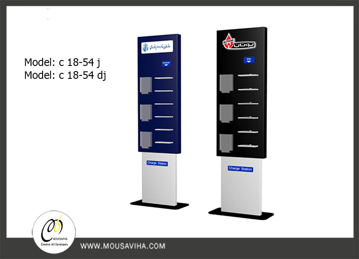 ایستگاه شارژ موبایل با جا بروشوری یک طرفه و ایستگاه شارژموبایل با جا بروشوری دوطرفه
