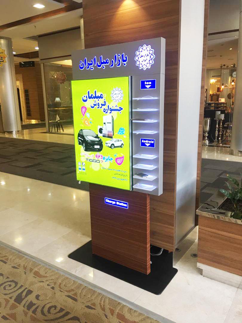 استند شارژ تلفن همراه پایه دار مدل p 19-60 ،شارژرموبایل تبلیغاتی
