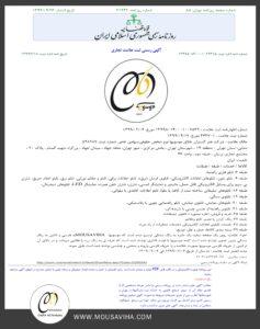 نشان رسمی موسویها